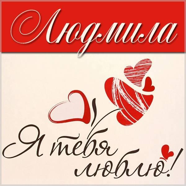 Открытка Людмила я тебя люблю - скачать бесплатно на otkrytkivsem.ru