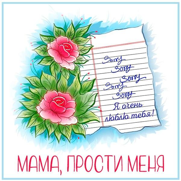 Открытка мама прости меня - скачать бесплатно на otkrytkivsem.ru