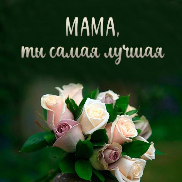 Открытка мама ты самая лучшая - скачать бесплатно на otkrytkivsem.ru