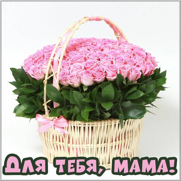 Открытка маме розы - скачать бесплатно на otkrytkivsem.ru