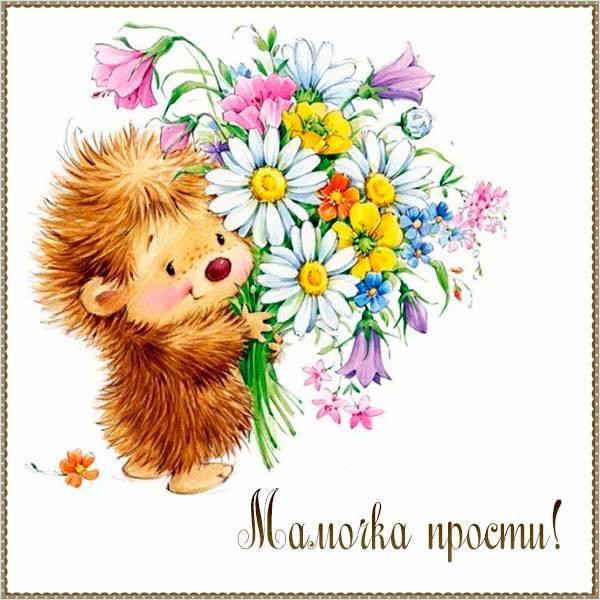 Открытка мамочка прости - скачать бесплатно на otkrytkivsem.ru