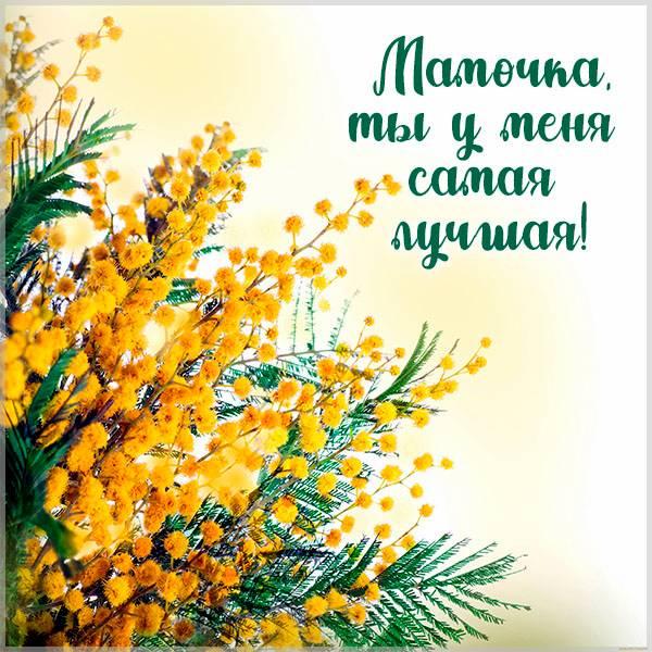 Открытка мамочка ты у меня самая лучшая - скачать бесплатно на otkrytkivsem.ru