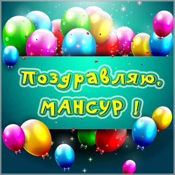 Открытка Мансуру - скачать бесплатно на otkrytkivsem.ru