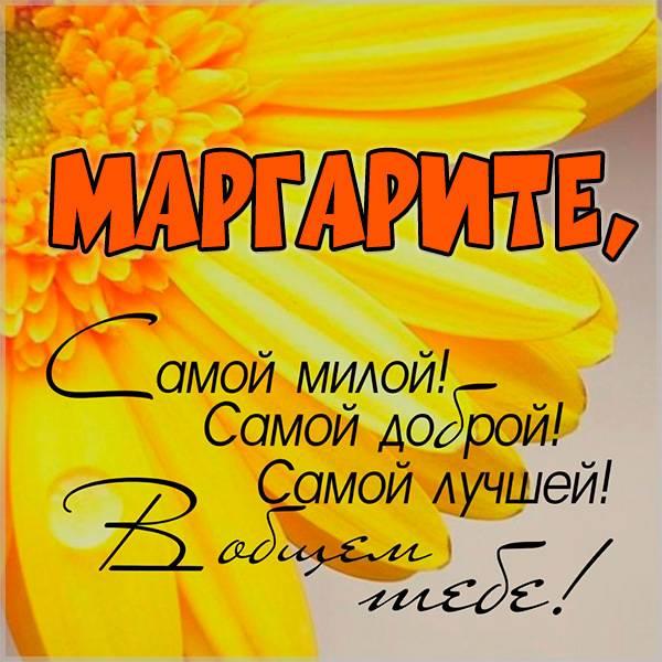 Открытка Маргарите - скачать бесплатно на otkrytkivsem.ru