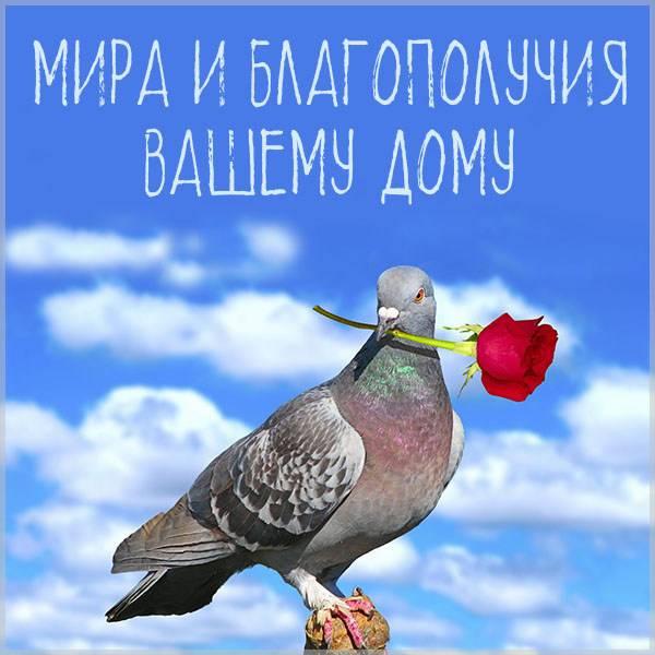 Открытка мир и благополучия вашему дому - скачать бесплатно на otkrytkivsem.ru