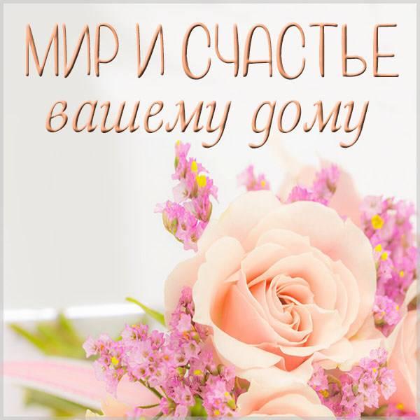 Открытка мир и счастье вашему дому - скачать бесплатно на otkrytkivsem.ru