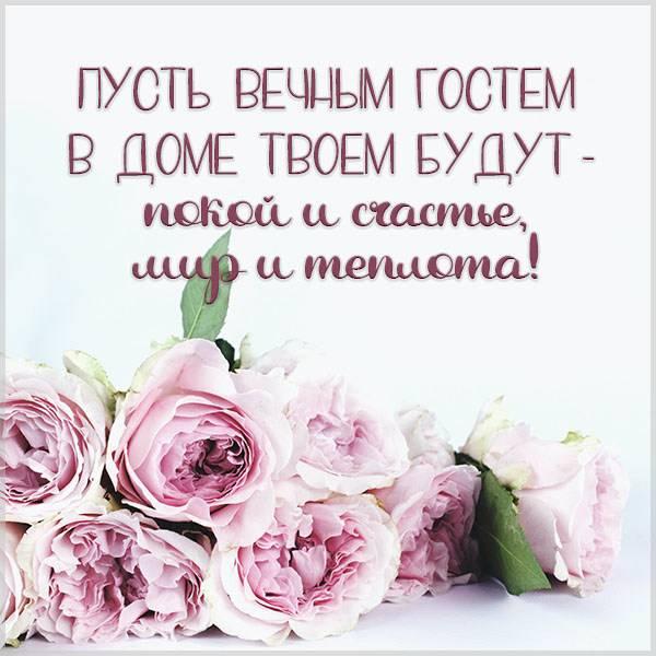 Открытка мир вашему дому и вам - скачать бесплатно на otkrytkivsem.ru