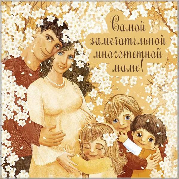Открытка многодетной маме - скачать бесплатно на otkrytkivsem.ru