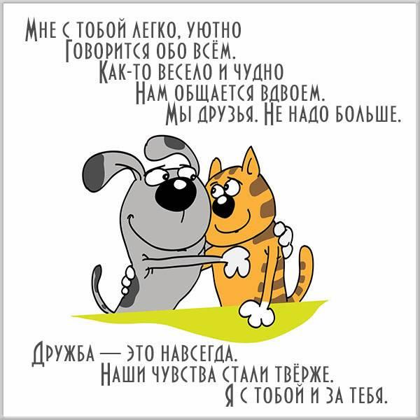 Открытка моему другу мужчине - скачать бесплатно на otkrytkivsem.ru