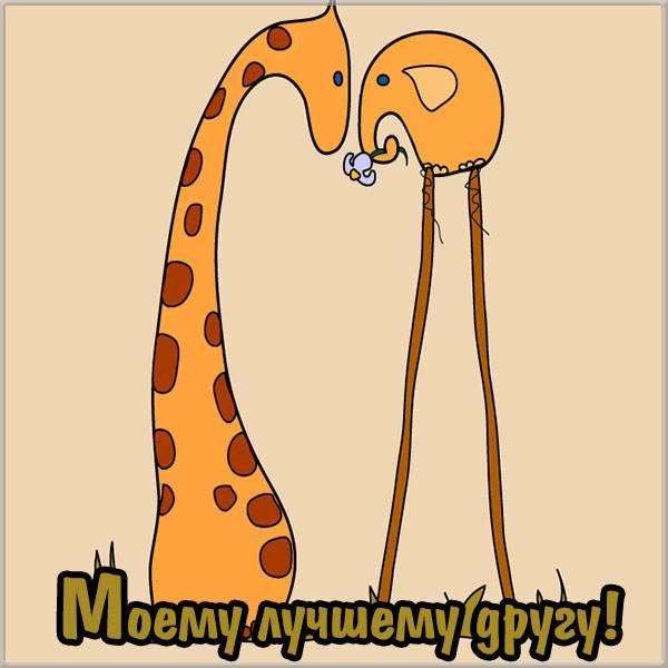 Открытка моему лучшему другу - скачать бесплатно на otkrytkivsem.ru