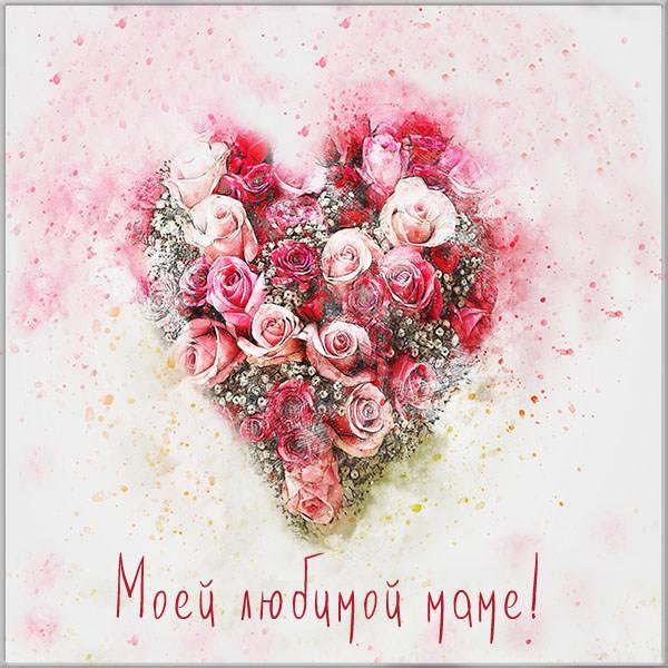 Открытка моей любимой маме - скачать бесплатно на otkrytkivsem.ru
