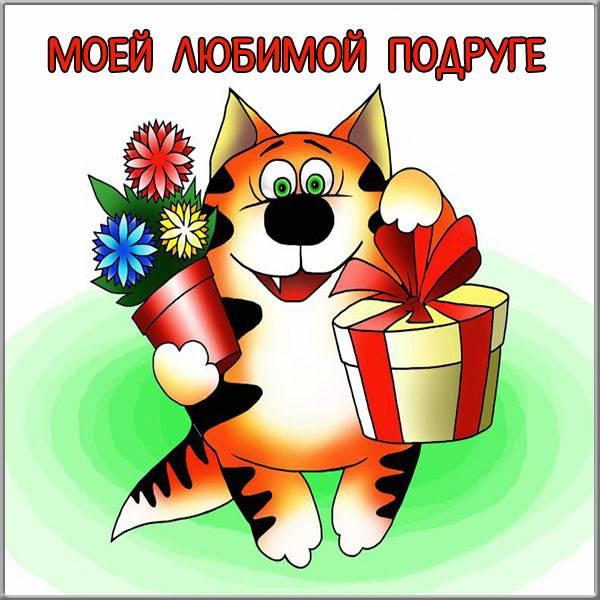 Открытка моей любимой подруге - скачать бесплатно на otkrytkivsem.ru