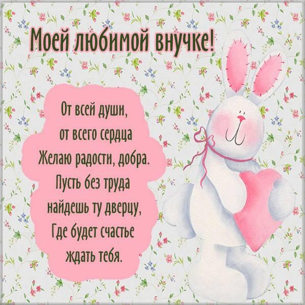Открытка моей любимой внучке - скачать бесплатно на otkrytkivsem.ru