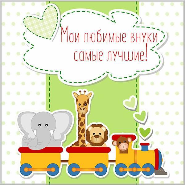 Открытка мои любимые внуки - скачать бесплатно на otkrytkivsem.ru