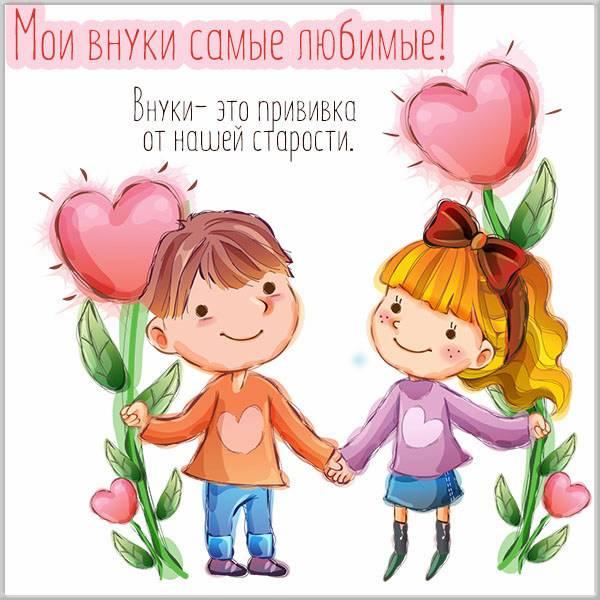 Открытка мои внуки самые любимые - скачать бесплатно на otkrytkivsem.ru