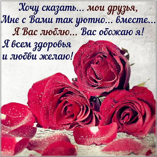 Открытка моим друзьям с любовью и цветами - скачать бесплатно на otkrytkivsem.ru