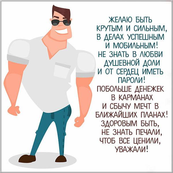 Открытка молодому парню - скачать бесплатно на otkrytkivsem.ru