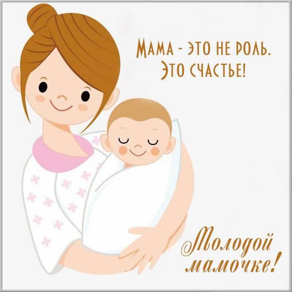 Открытка молодой маме - скачать бесплатно на otkrytkivsem.ru