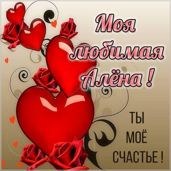 Открытка моя любимая Алена - скачать бесплатно на otkrytkivsem.ru