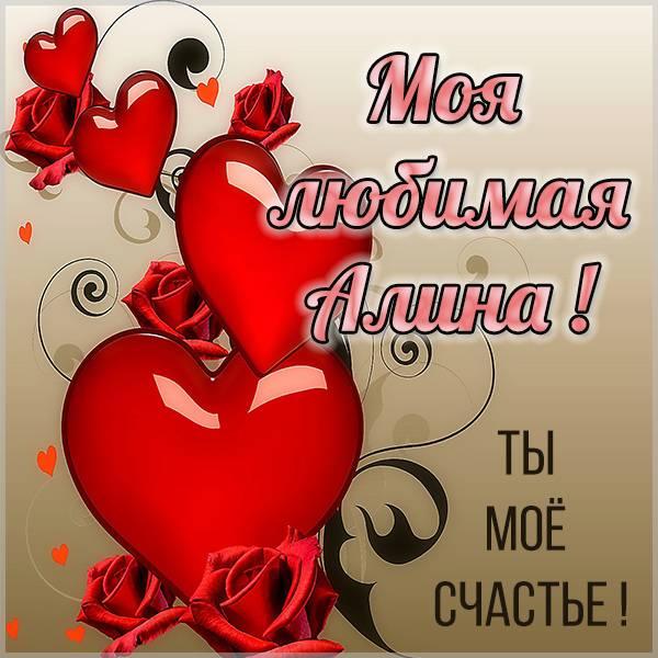 Открытка моя любимая Алина - скачать бесплатно на otkrytkivsem.ru