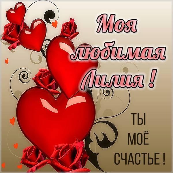 Открытка моя любимая Лилия - скачать бесплатно на otkrytkivsem.ru