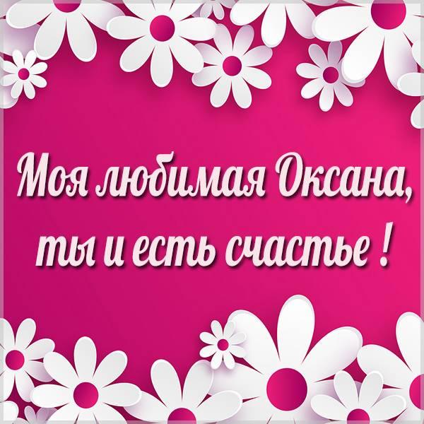 Открытка моя любимая Оксана - скачать бесплатно на otkrytkivsem.ru
