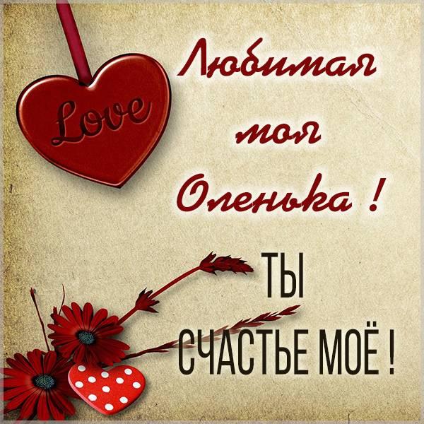 Открытка моя любимая Оленька - скачать бесплатно на otkrytkivsem.ru