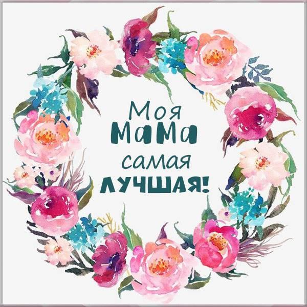 Открытка моя мама самая лучшая - скачать бесплатно на otkrytkivsem.ru