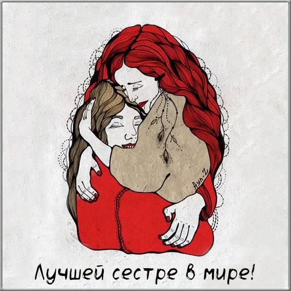Открытка моя сестра самая лучшая - скачать бесплатно на otkrytkivsem.ru
