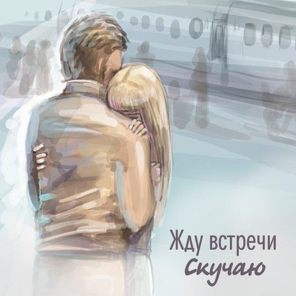 Открытка мужчине скучаю и жду встречи - скачать бесплатно на otkrytkivsem.ru