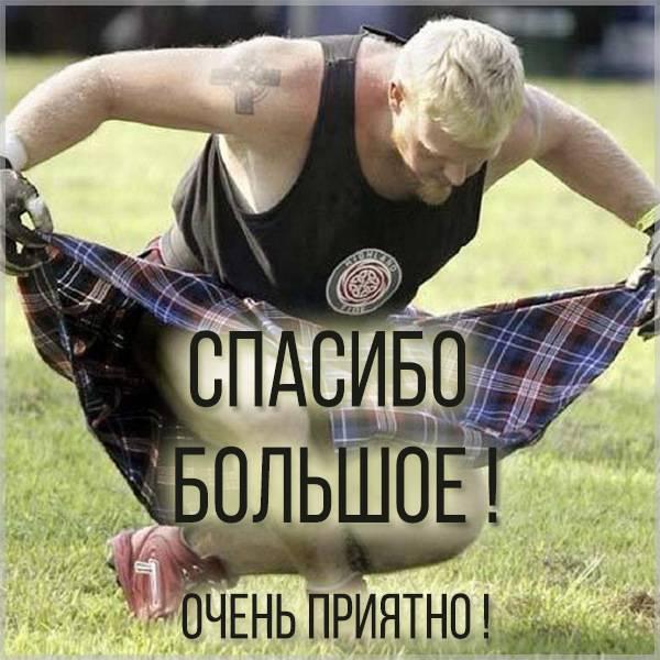 Открытка мужчине спасибо большое очень приятно - скачать бесплатно на otkrytkivsem.ru