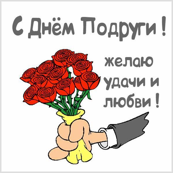 Открытка на 1 августа день подруги - скачать бесплатно на otkrytkivsem.ru