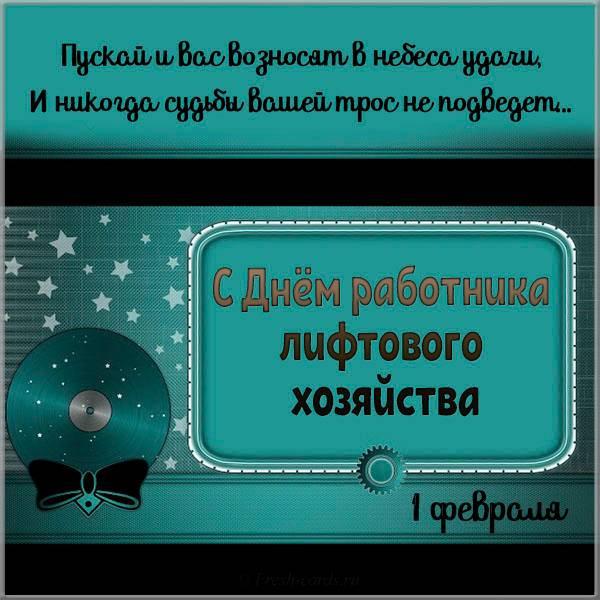 Открытка на 1 февраля день лифтера - скачать бесплатно на otkrytkivsem.ru