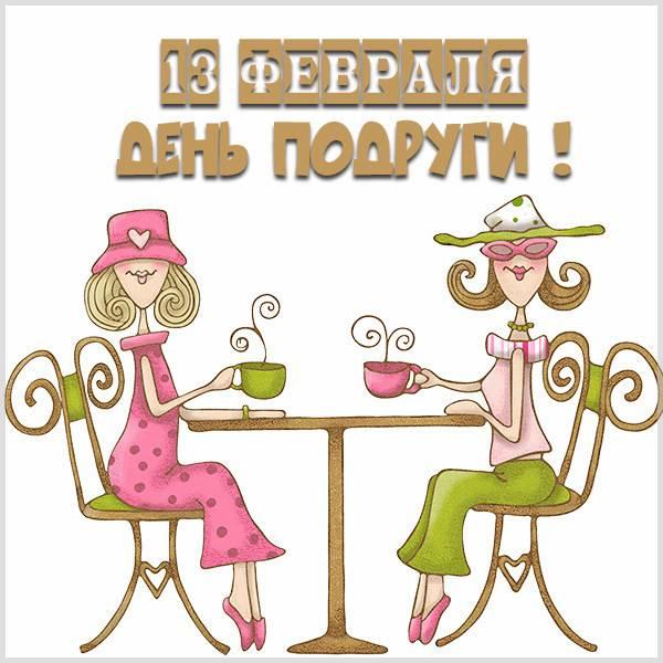 Открытка на 13 февраля день подруги - скачать бесплатно на otkrytkivsem.ru
