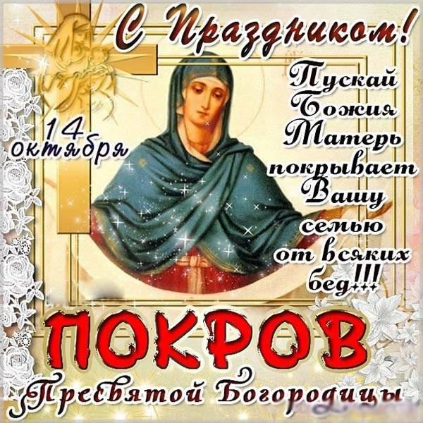 Открытка на 14 октября - скачать бесплатно на otkrytkivsem.ru