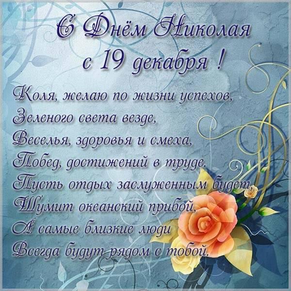 Открытка на 19 декабря день Николая - скачать бесплатно на otkrytkivsem.ru