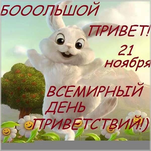 Открытка на 21 ноября - скачать бесплатно на otkrytkivsem.ru