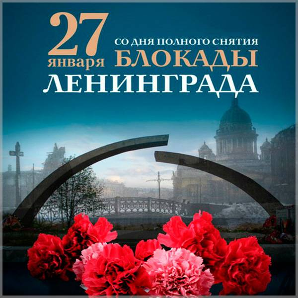 Открытка на 27 января день снятия блокады - скачать бесплатно на otkrytkivsem.ru