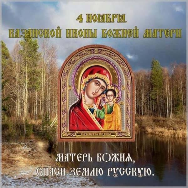 Открытка на 4 ноября праздник Казанской Божией Матери - скачать бесплатно на otkrytkivsem.ru