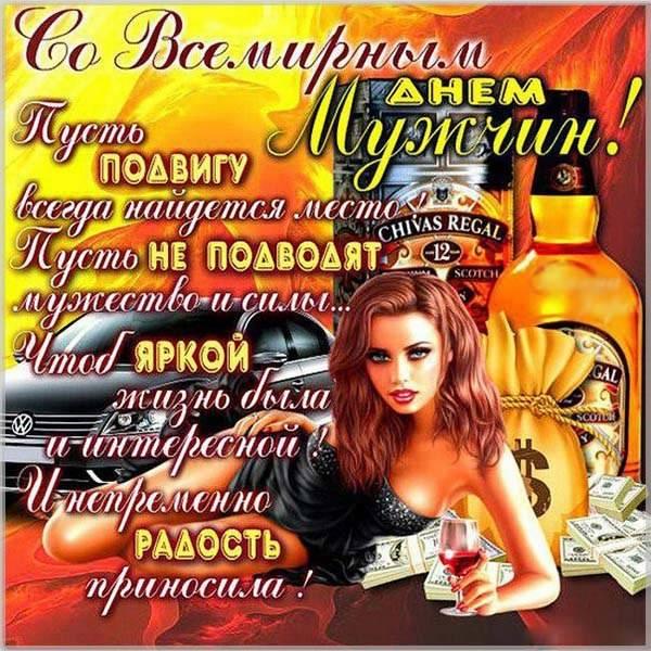 Открытка на 7 ноября всемирный день мужчин - скачать бесплатно на otkrytkivsem.ru