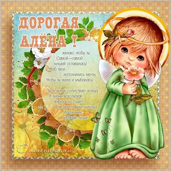 Открытка на день Алены с поздравлением - скачать бесплатно на otkrytkivsem.ru