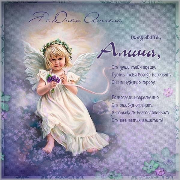 Открытка на день Алины с поздравлением - скачать бесплатно на otkrytkivsem.ru