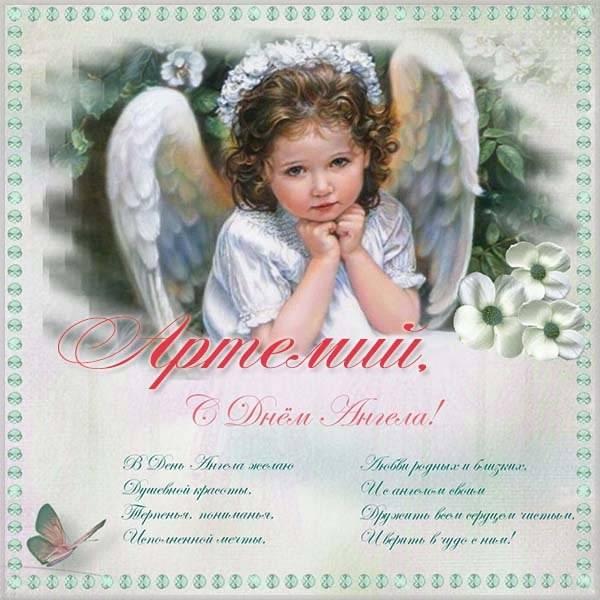 Открытка на день ангела Артемий - скачать бесплатно на otkrytkivsem.ru