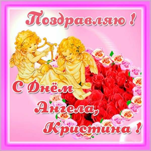 Открытка на день ангела Кристины - скачать бесплатно на otkrytkivsem.ru