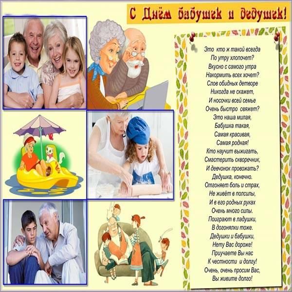 Открытка на день бабушки и дедушки - скачать бесплатно на otkrytkivsem.ru