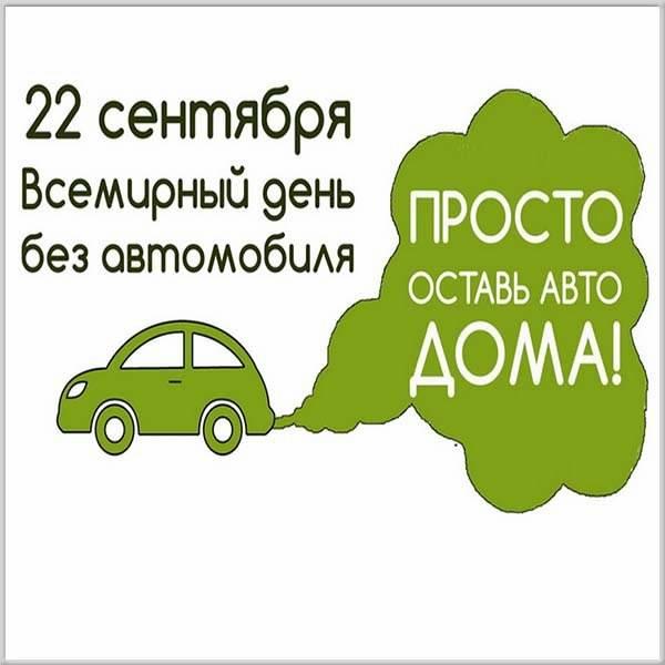 Открытка на день без автомобиля - скачать бесплатно на otkrytkivsem.ru