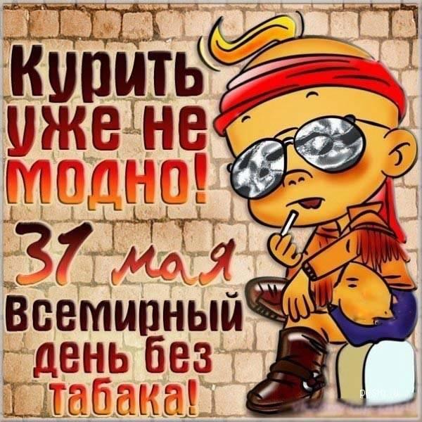 Открытка на день без табака - скачать бесплатно на otkrytkivsem.ru