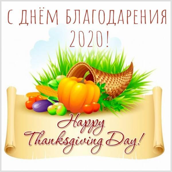 Открытка на день благодарения 2020 - скачать бесплатно на otkrytkivsem.ru