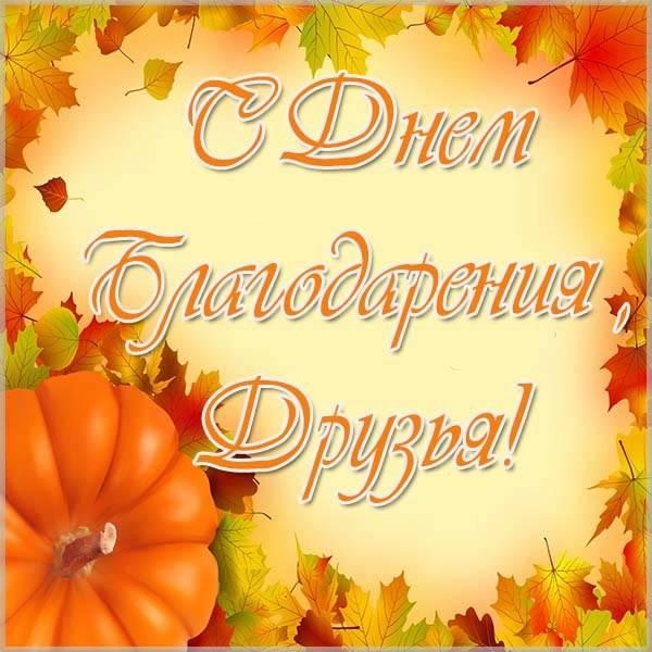 Открытка на день благодарения на русском языке - скачать бесплатно на otkrytkivsem.ru