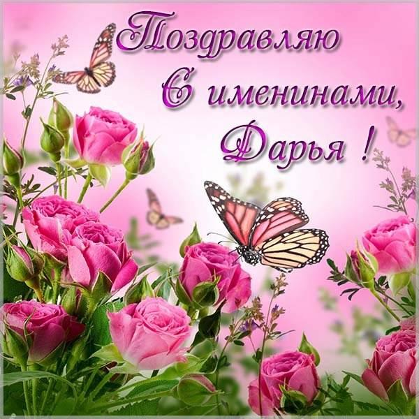 Открытка на день Дарьи с именинами - скачать бесплатно на otkrytkivsem.ru